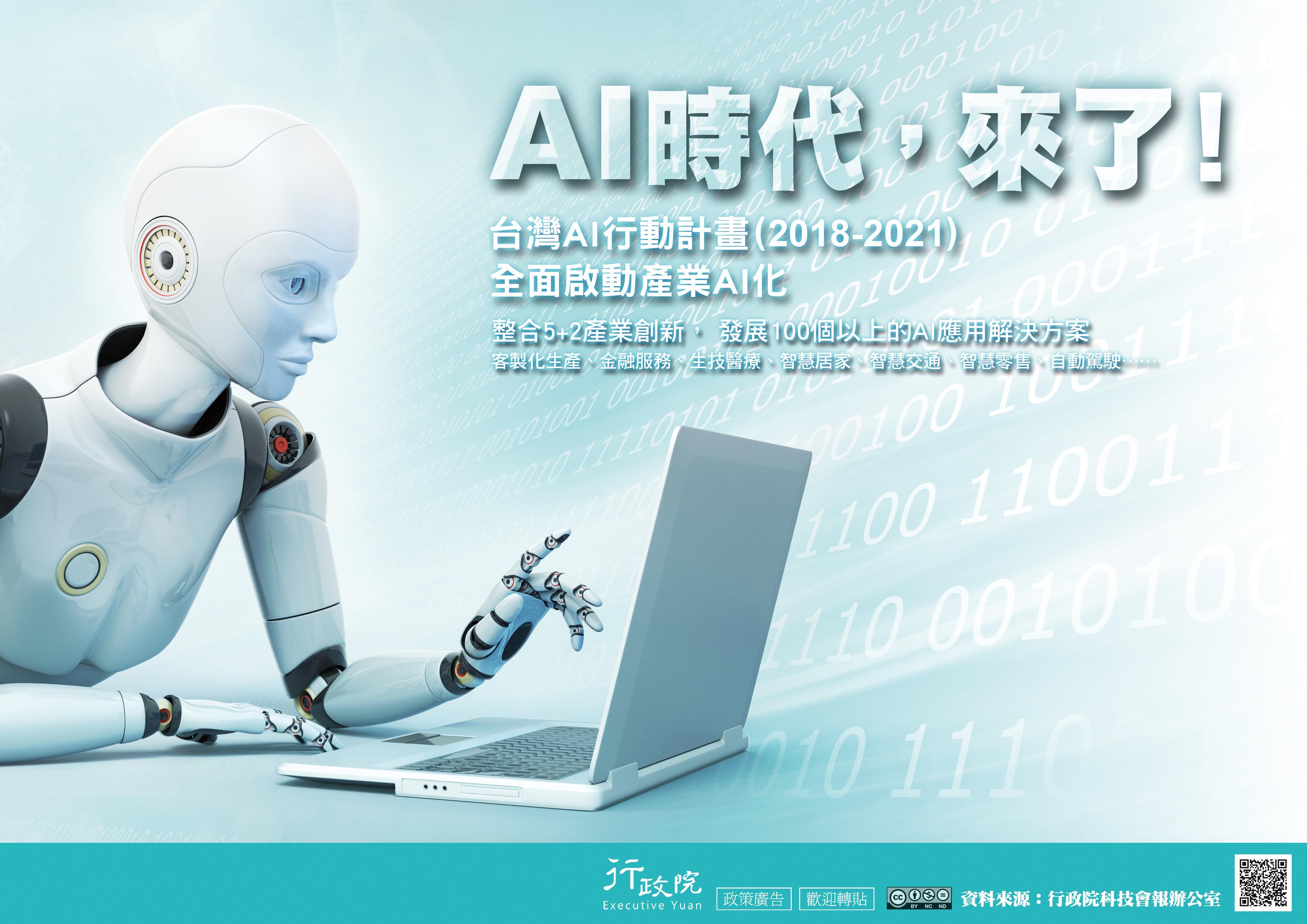 AI時代,來了!