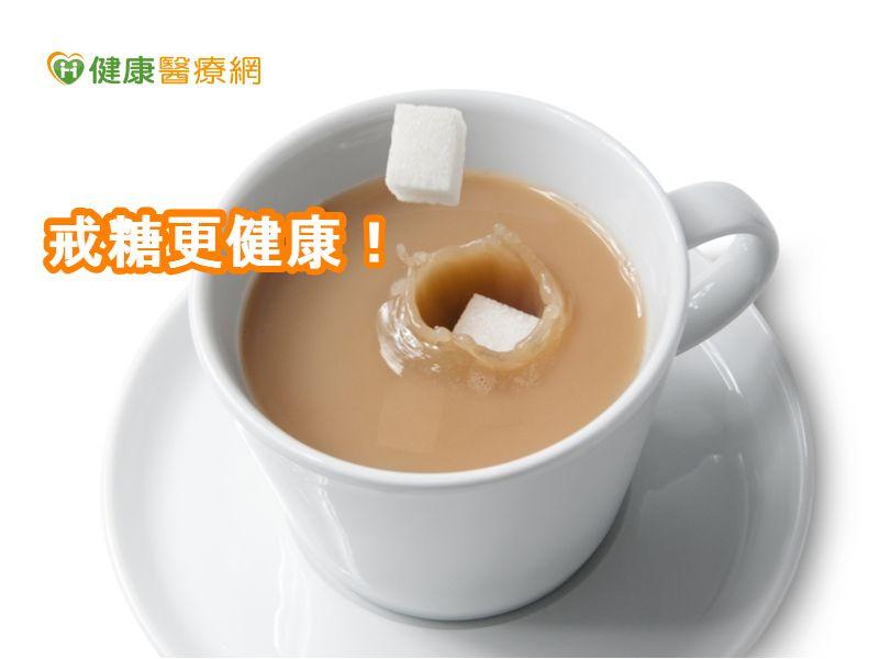 茶不加糖風味也佳 研究:嗜糖行為可改變