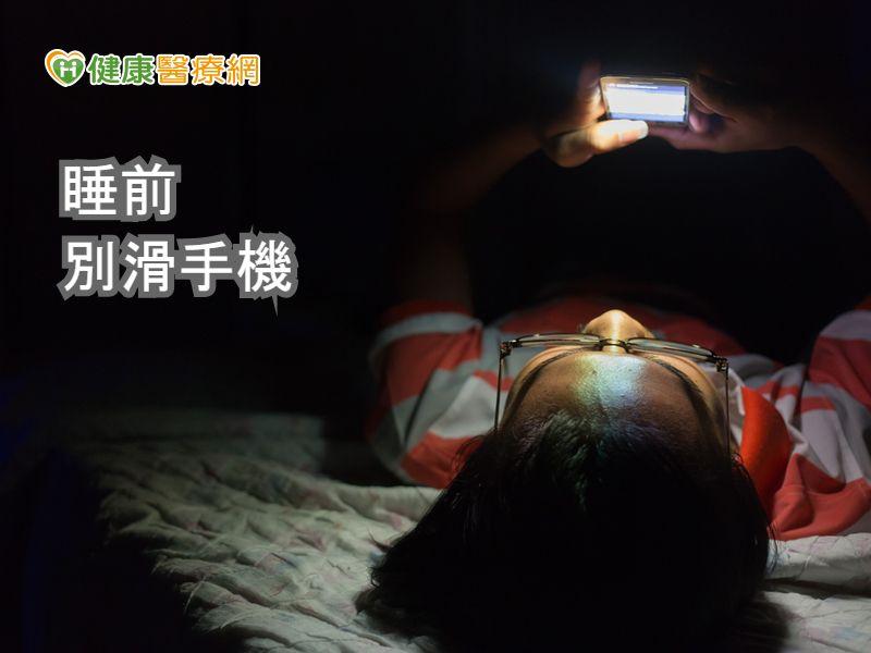 睡前不要躺著滑手機 研究:影響睡眠週期