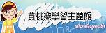 賈桃樂學習主題館