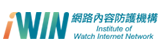 iWIN網路內容安全防護機構