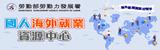 國人海外就業資源中心